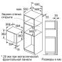 Встраиваемая микроволновая печь Bosch BFL 554MW0